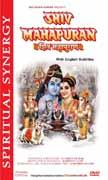 Shiv Mahapuran (12 DVD Set)
