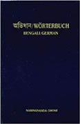 Wörterbuch Bengali – Deutsch (Antiquariat)