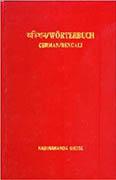 Wörterbuch Deutsch – Bengali (Antiquariat)