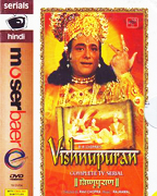 Vishnupuran (31 DVD Set 1 + 2) by B. R. Chopra